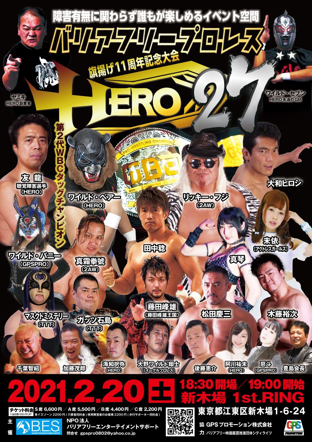 HERO27~旗揚げ11周年記念大会~バリアフリープロレス