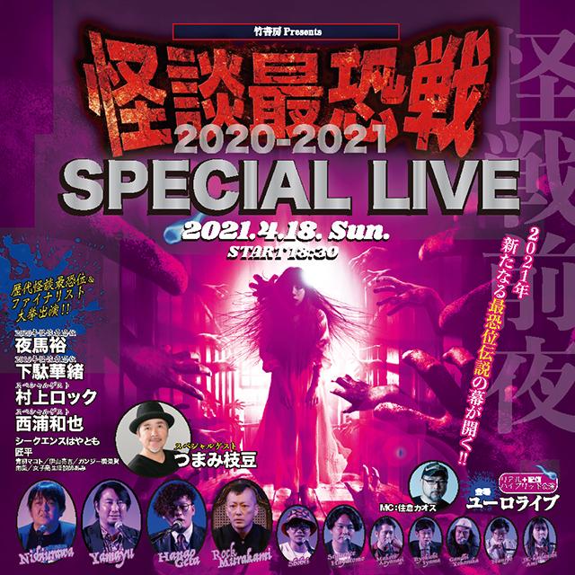 竹書房 Presents 怪談最恐戦2021 怪戦前夜 SPECIAL LIVE