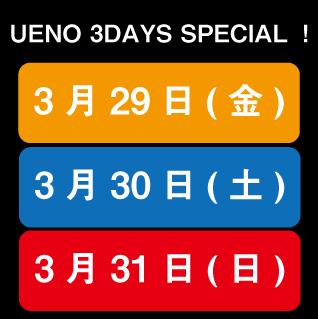2019年3月29・30・31日『UENO 3DAYS SPECIAL!』