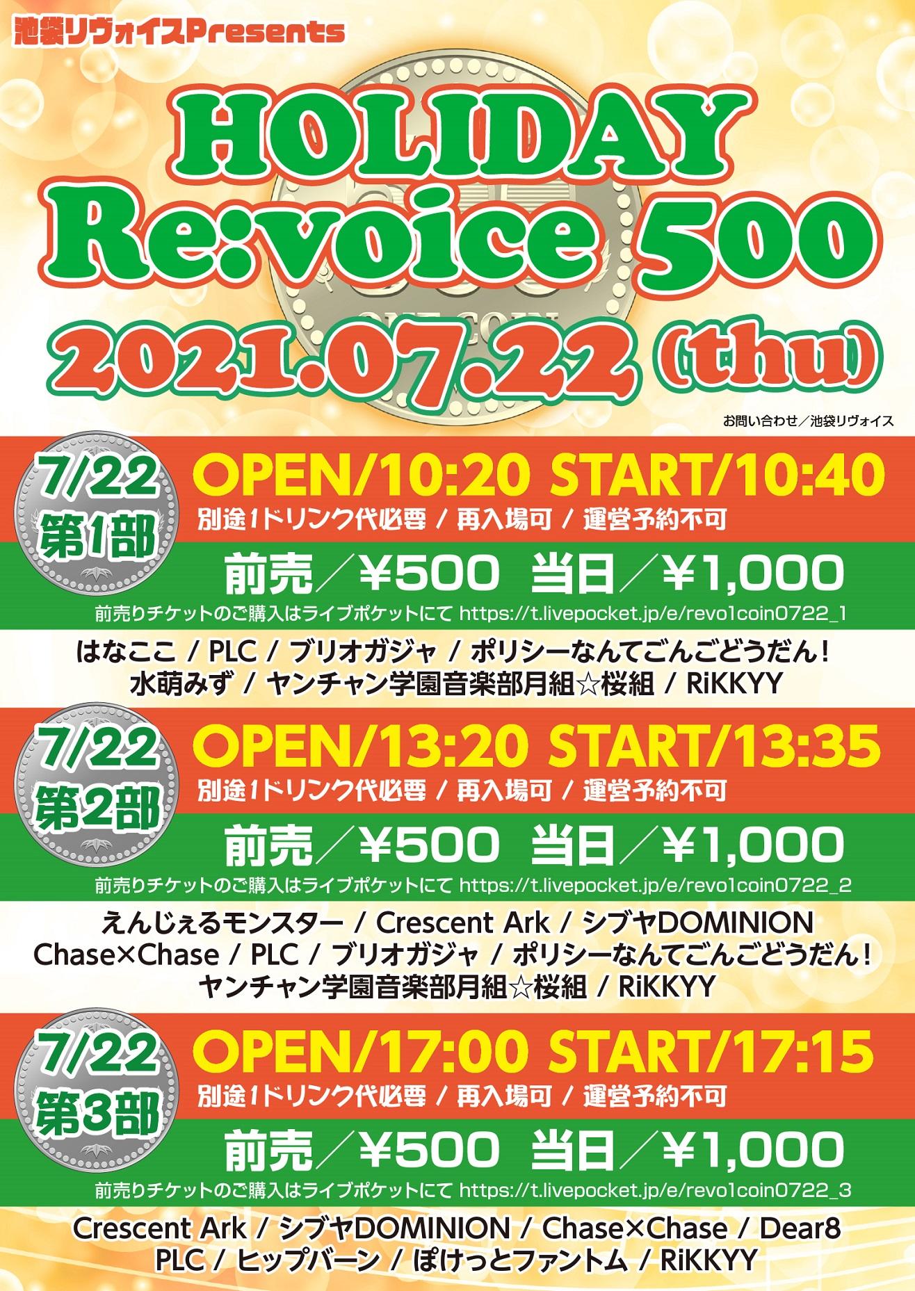 【第一部】HOLIDAY Re:voice 500
