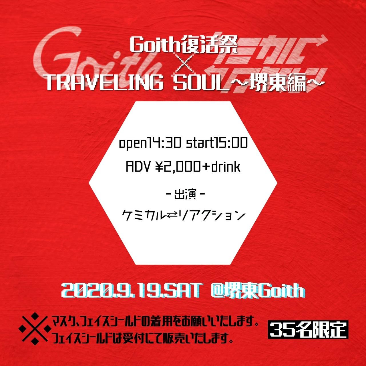 「緊急開催決定!!Goith復活祭 × TRAVELING SOUL~堺東編~」