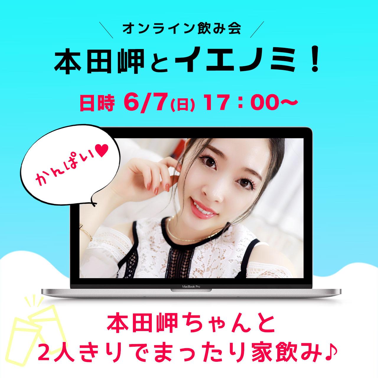 6/7(日)オンライン飲み会!本田岬とイエノミ!