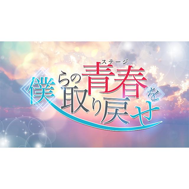 【2021年7月22日(木)】僕らの青春を取り戻せ(仮)
