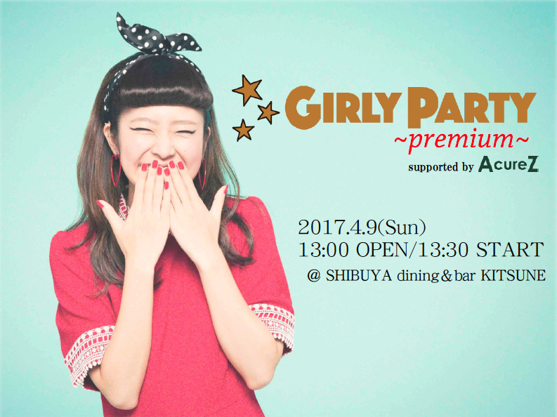 「☆GIRLY PARTY ~premium~ supported by AcureZ」