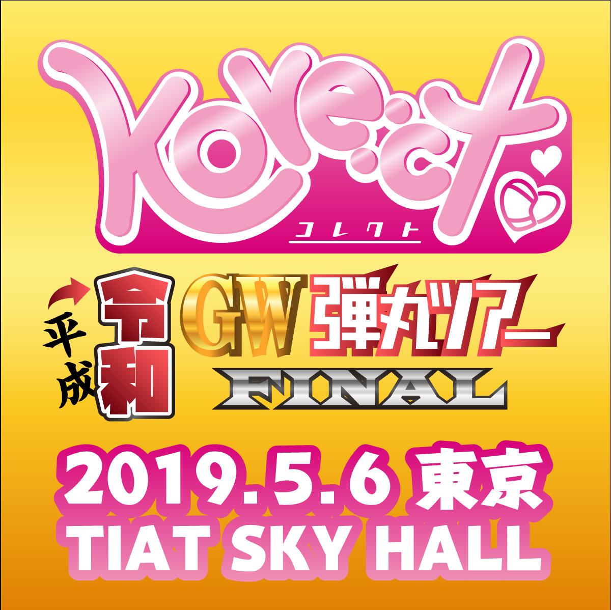 2019年5月6日(月祝)【東京公演】平成→令和 GW弾丸ツアーファイナル
