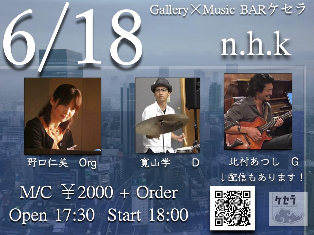 06/18 n.h.k. (開始時間が18時になっております)