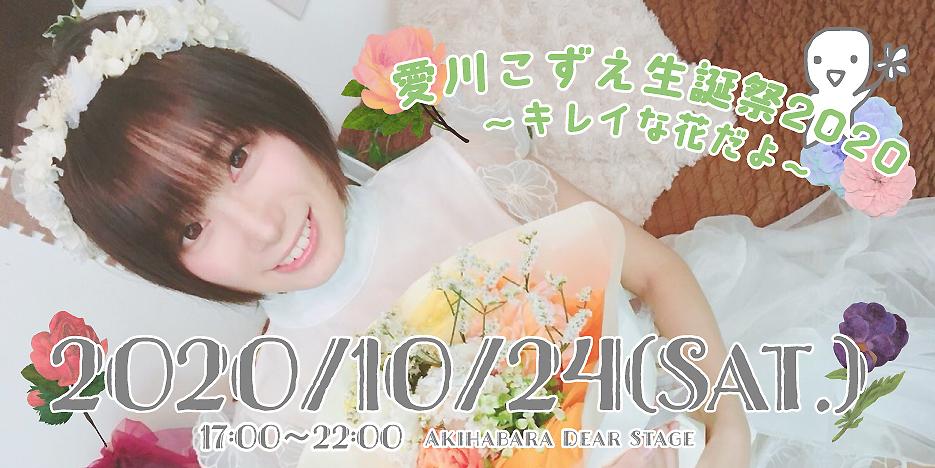 愛川こずえ生誕祭2020〜キレイな花だよ〜