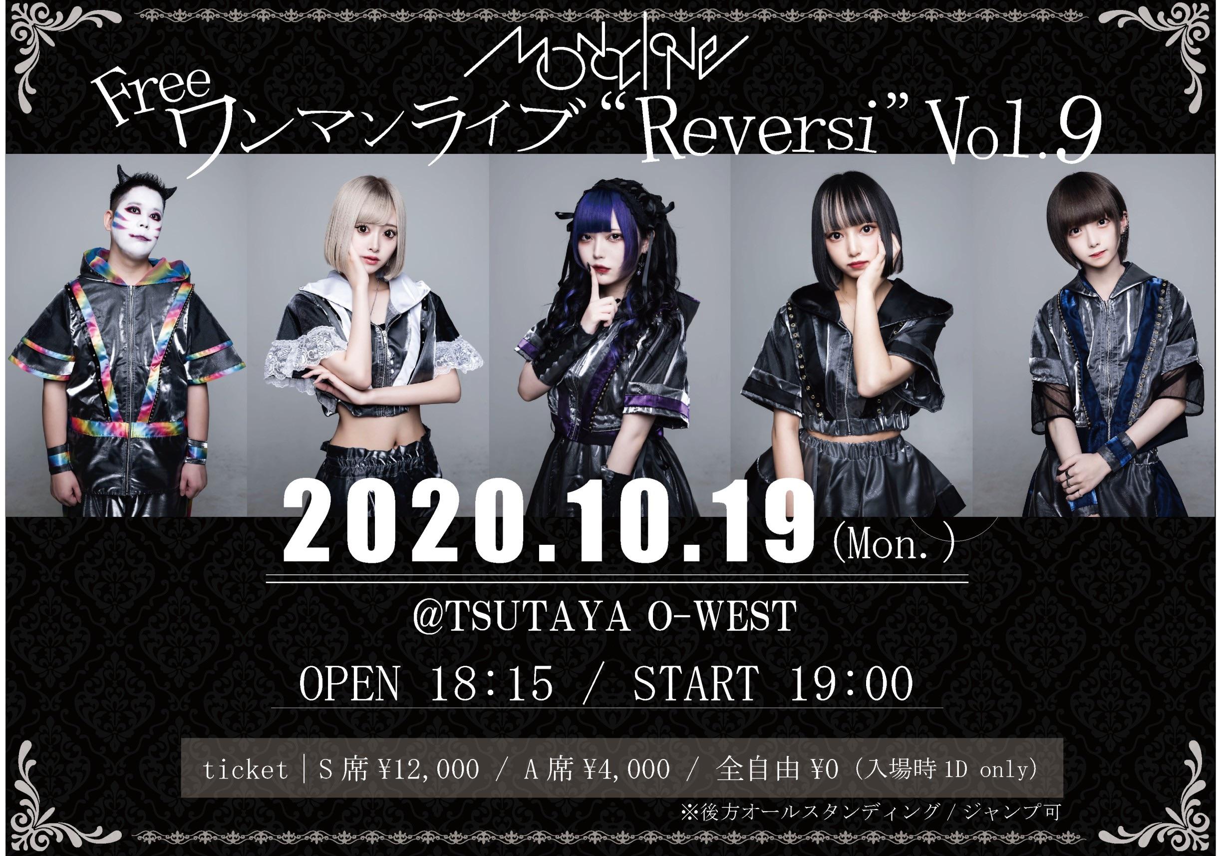 """モノクローン Freeワンマンライブ """"Reversi"""" Vol.9"""