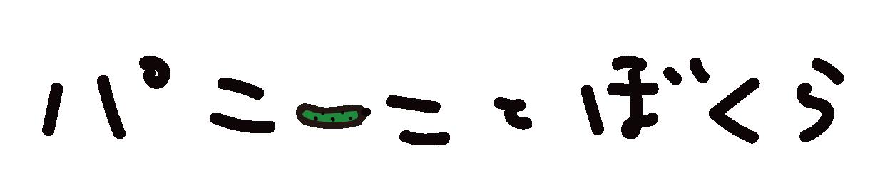 【先着販売】パニーニとぼくら公開収録イベント・パニーニとぼくらときみら(シュンくん編)