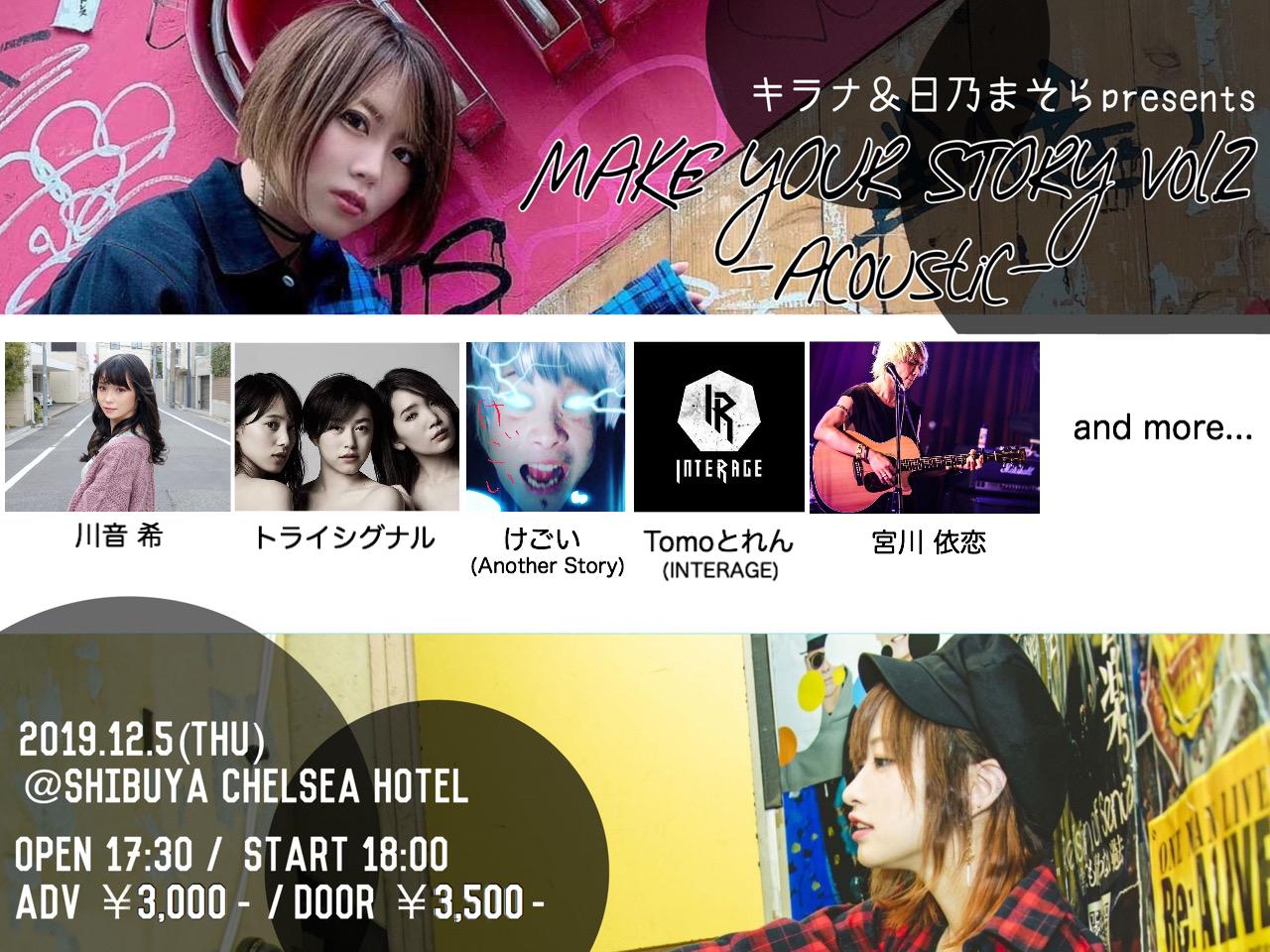 【キラナ & 日乃まそら presents MAKE YOUR STORY AcousticVol.2】