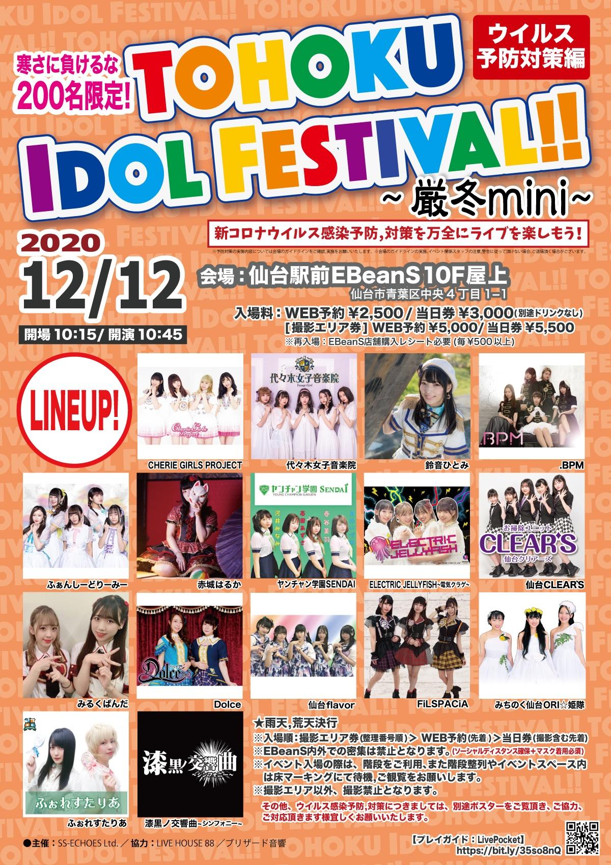 【TOHOKU IDOL FESTIVAL!!~厳冬mini~】1212