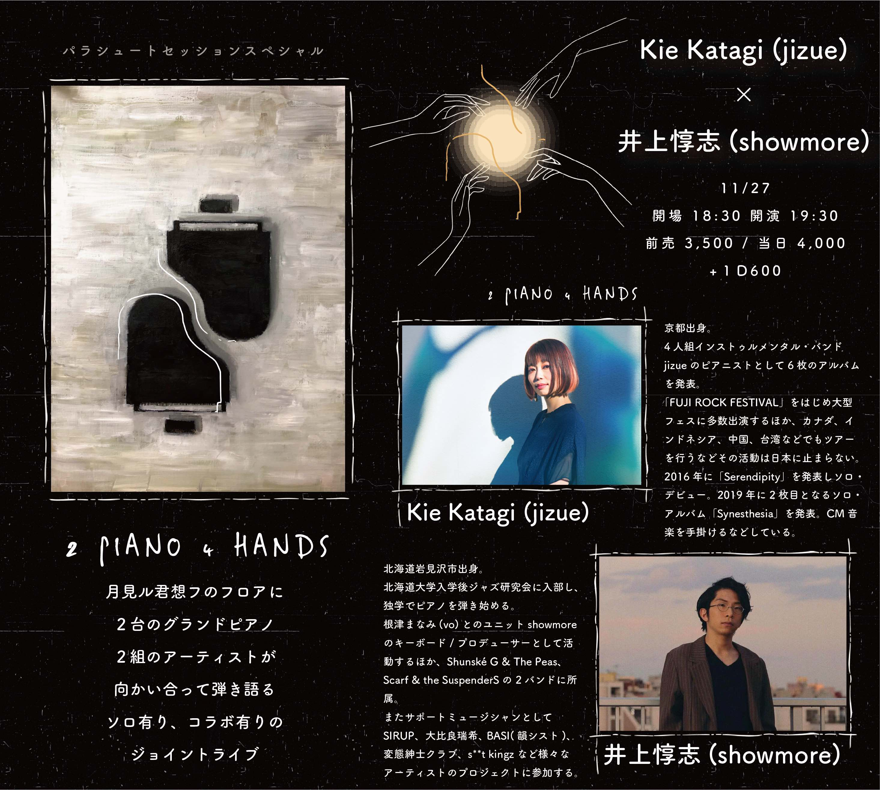 〖 2 PIANO 4 HANDS 〗vol.3 Kie Katagi × 井上惇志