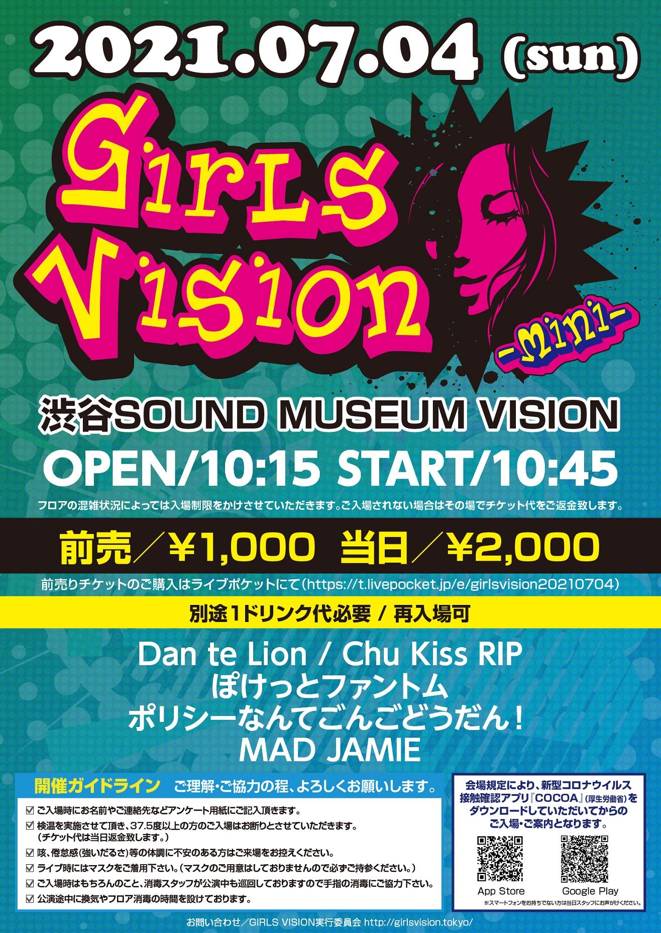 GIRLS VISION -mini-