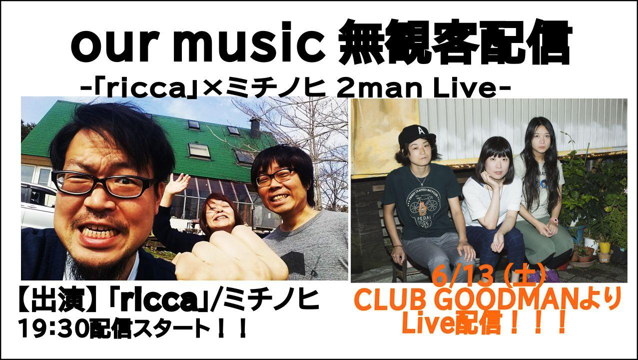 【無観客ライブ配信】 < our music無観客配信 -「ricca」×ミチノヒ2man >