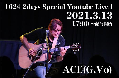 3/13(土)【無観客ライブ配信】1624 2days Special YouTube Live!