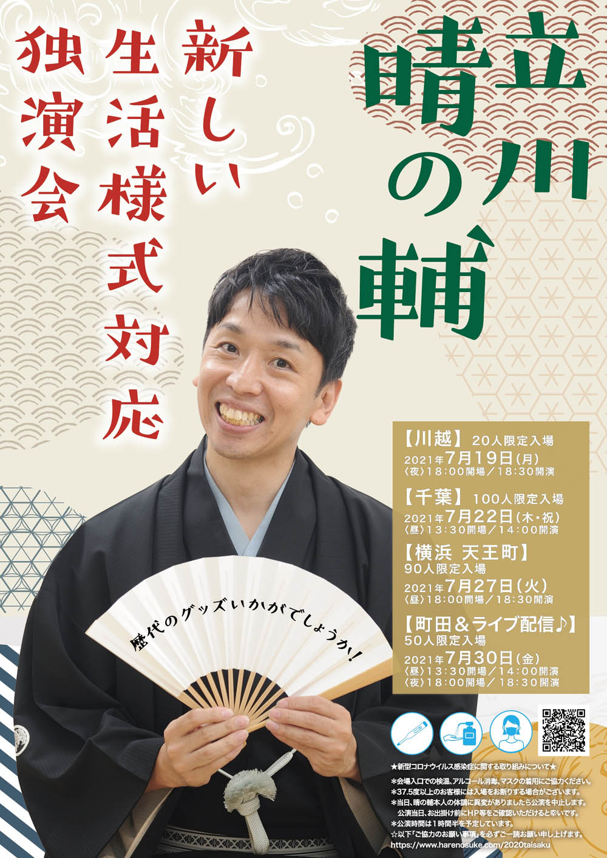 【入場チケット】立川晴の輔 新しい生活様式対応独演会 ~歴代のグッズいかがでしょうか~(町田)