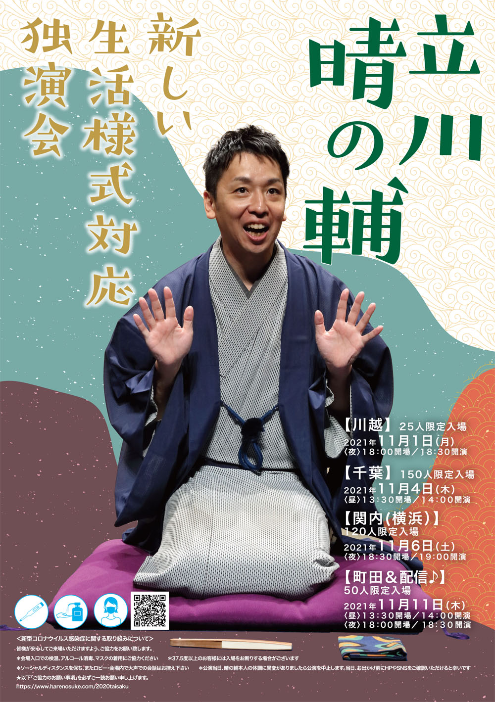 【サンキューチャージ(投げ銭)】立川晴の輔 新しい生活様式対応独演会