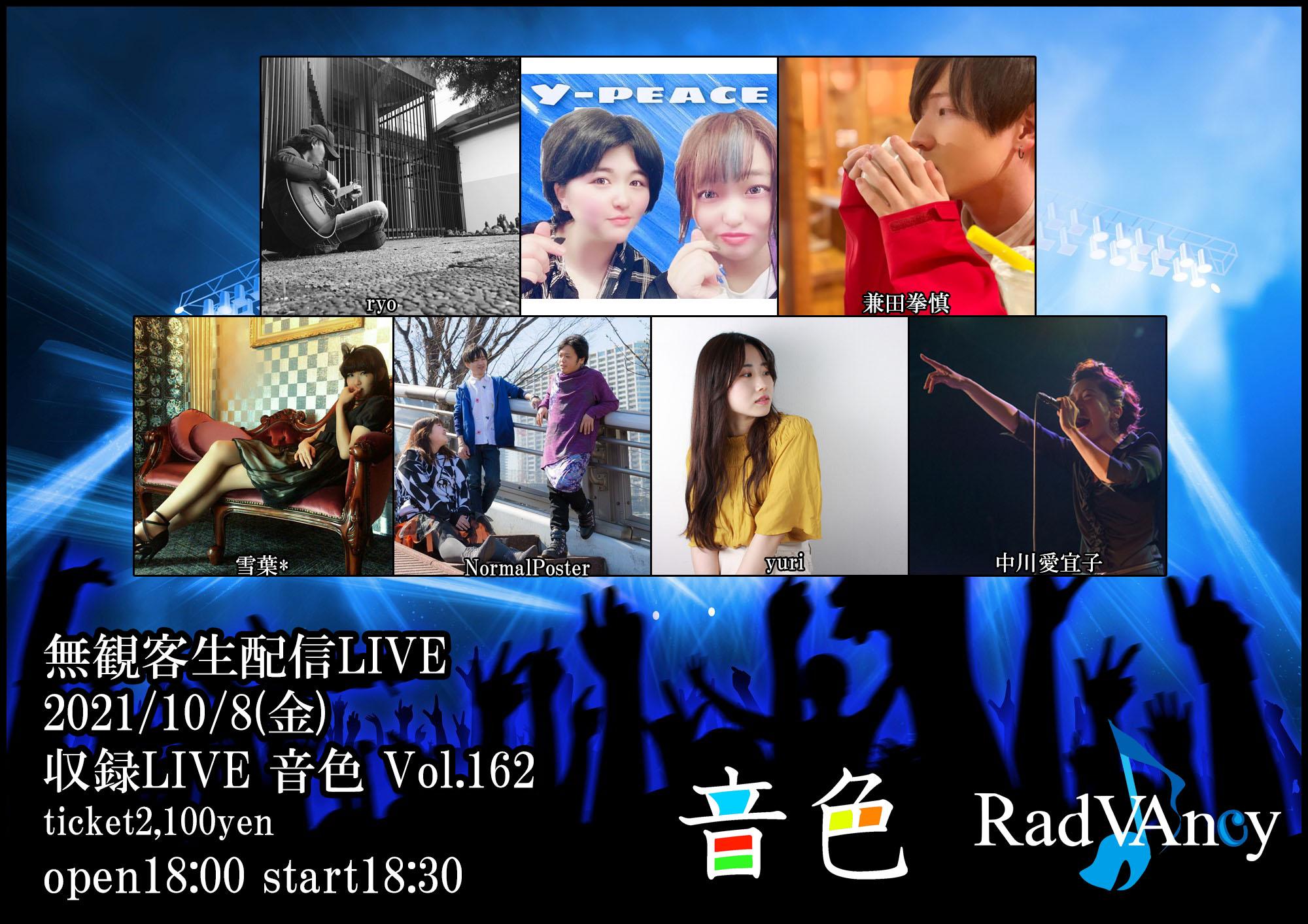 収録LIVE 音色 Vol.162