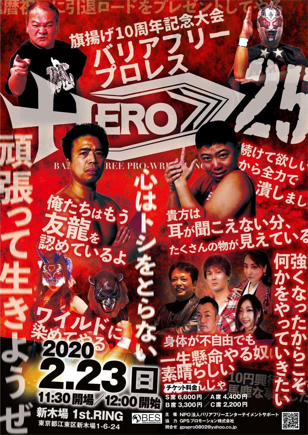 HERO25旗揚げ10周年記念大会