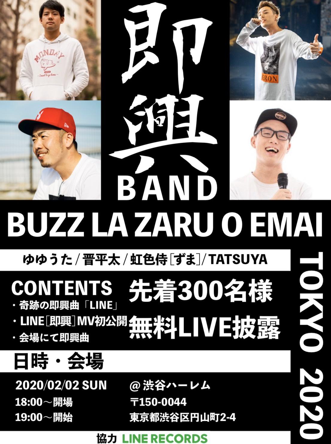 「BUZZ LA ZARU O EMAI TOKYO 2020」