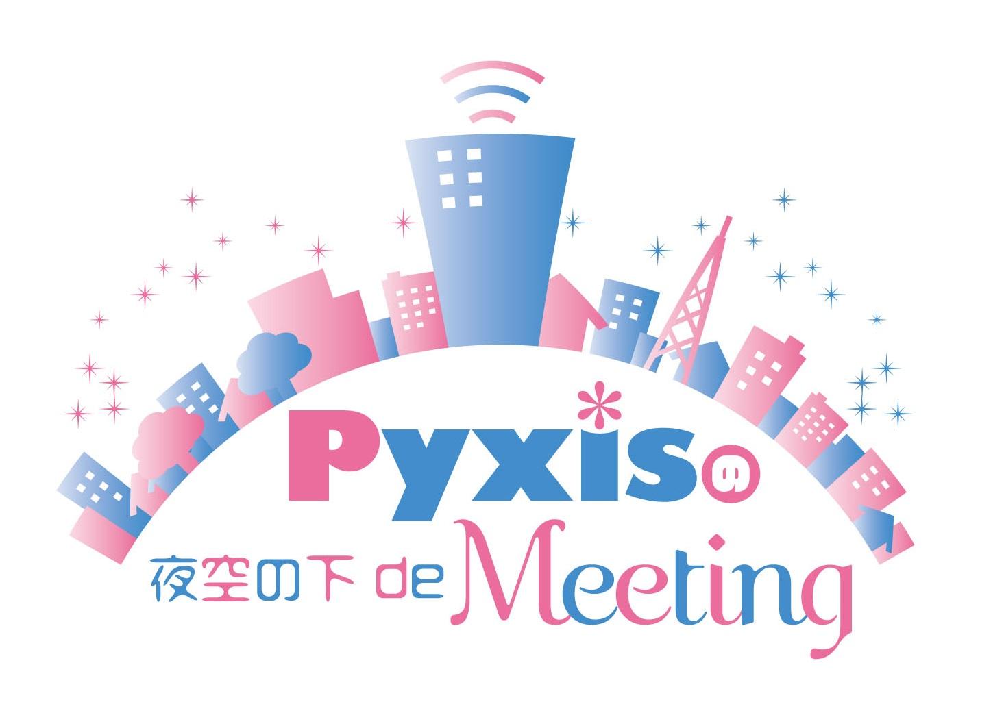 Pyxisの夜空の下de Meeting 公開録音 2018クリスマススペシャル
