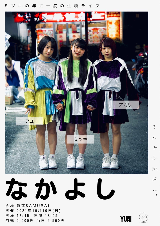 ミツキ生誕ライブ 「なかよし」