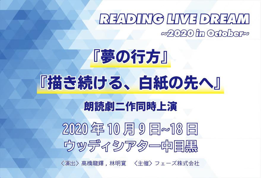【10月10日15時30分公演】 READING LIVE DREAM~ 2020 inOcrober~