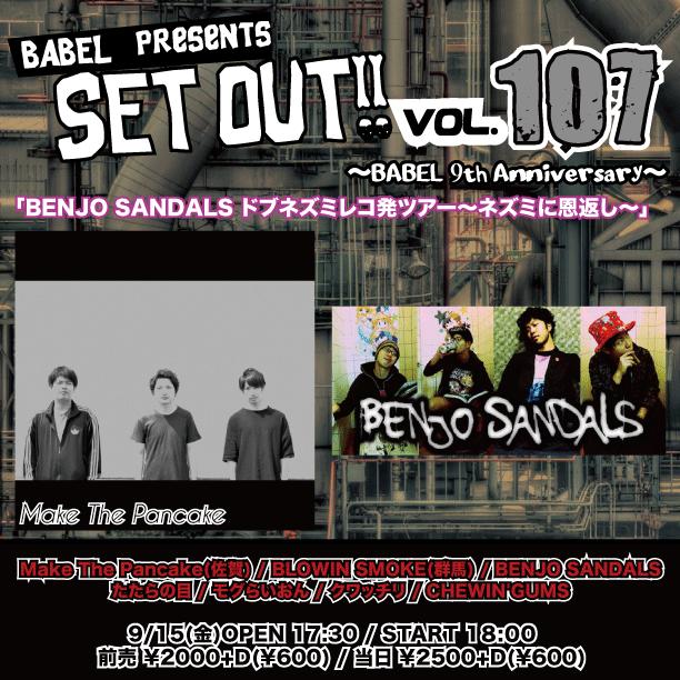 [ ~BABEL 9th Anniversary~ BABEL pre SET OUT vol.107 「BENJO SANDALS ドブネズミレコ発ツアー~ネズミに恩返し~」 ]
