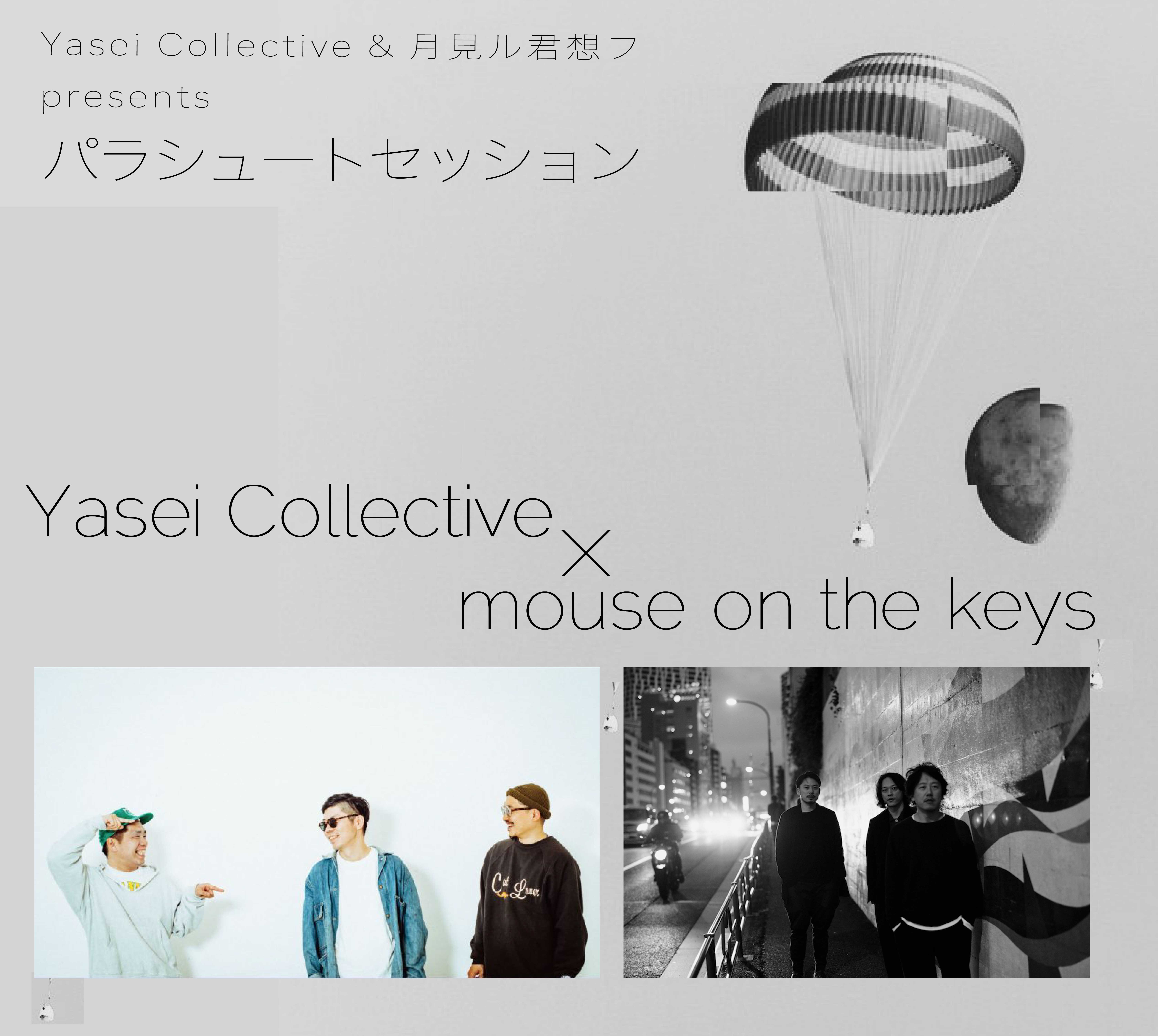 パラシュートセッション 「Yasei Collective × mouse on the keys」