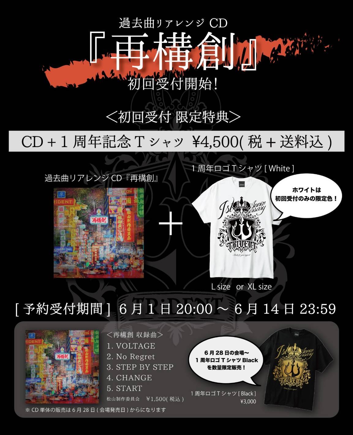 過去作リアレンジCD『再構創』初回限定版