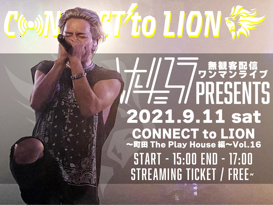 「CONNECT to LION Vol.16」配信チケットーあなたのお気持ちでー