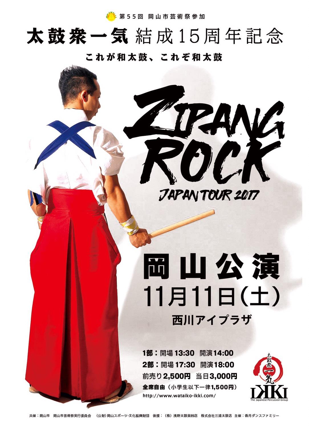 太鼓衆一気結成15周年記念 -ZIPANG ROCK- Japan Tour 2017 岡山公演 (夜公演)