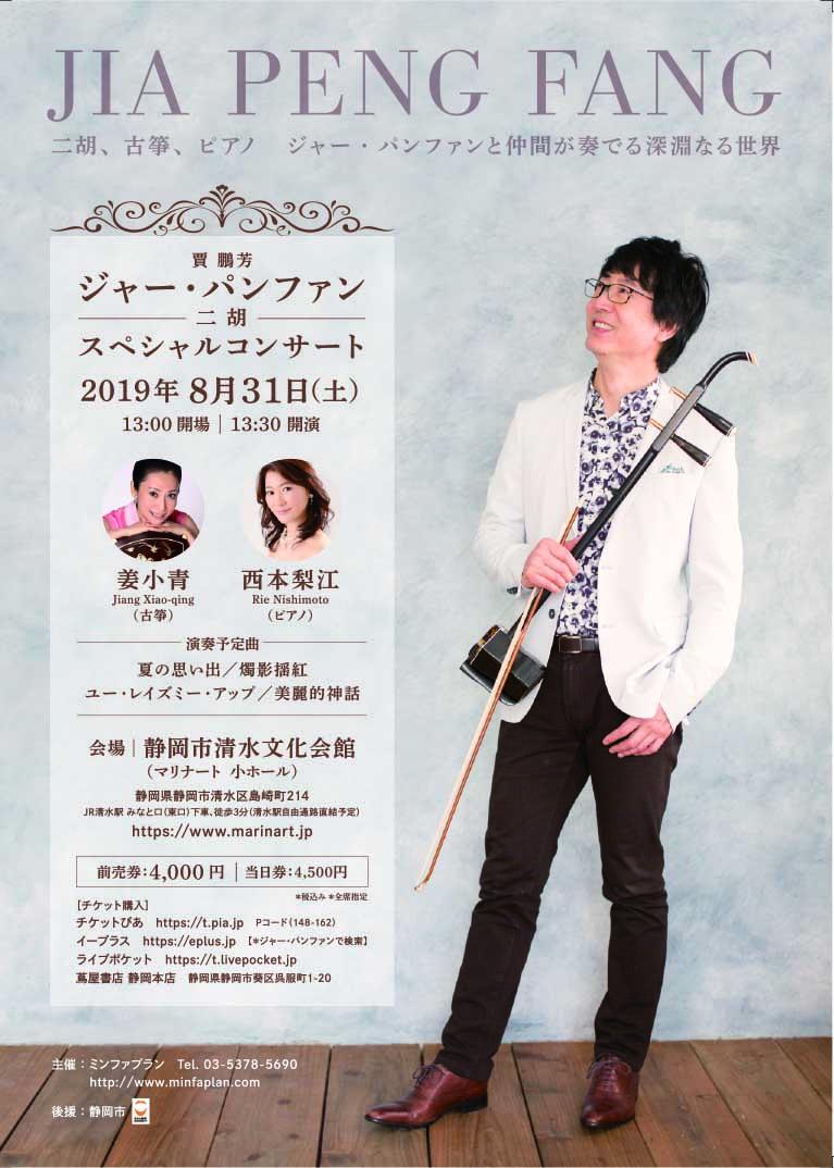 ジャー・パンファン 二胡スペシャルコンサート