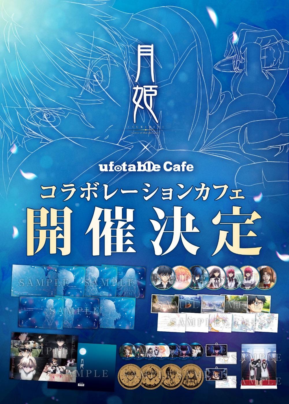 【東京】ufotableCafeTOKYO 9/17(金)「月姫 -A piece of blue glass moon-」コラボレーションカフェ