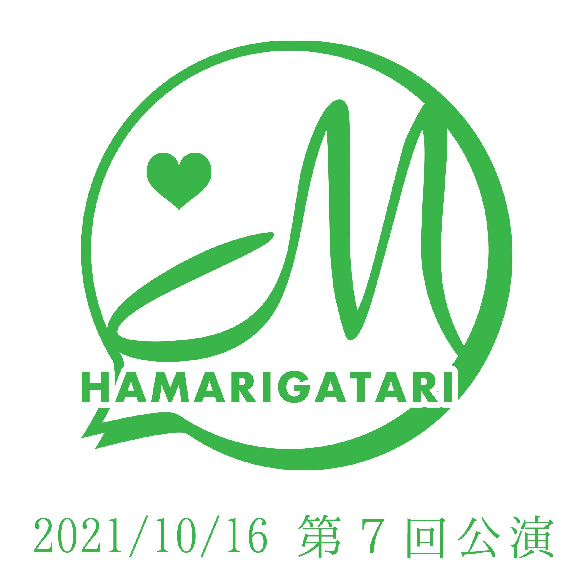 第7回「ハマリガタリM」ゲスト:森嶋秀太