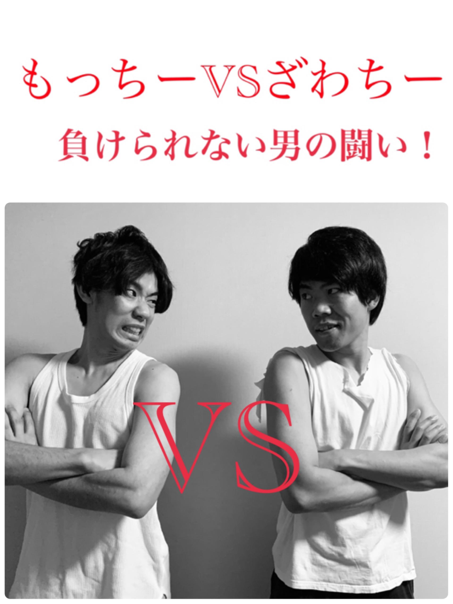 【劇場】2月22日18:30〜もっちーVSざわちー