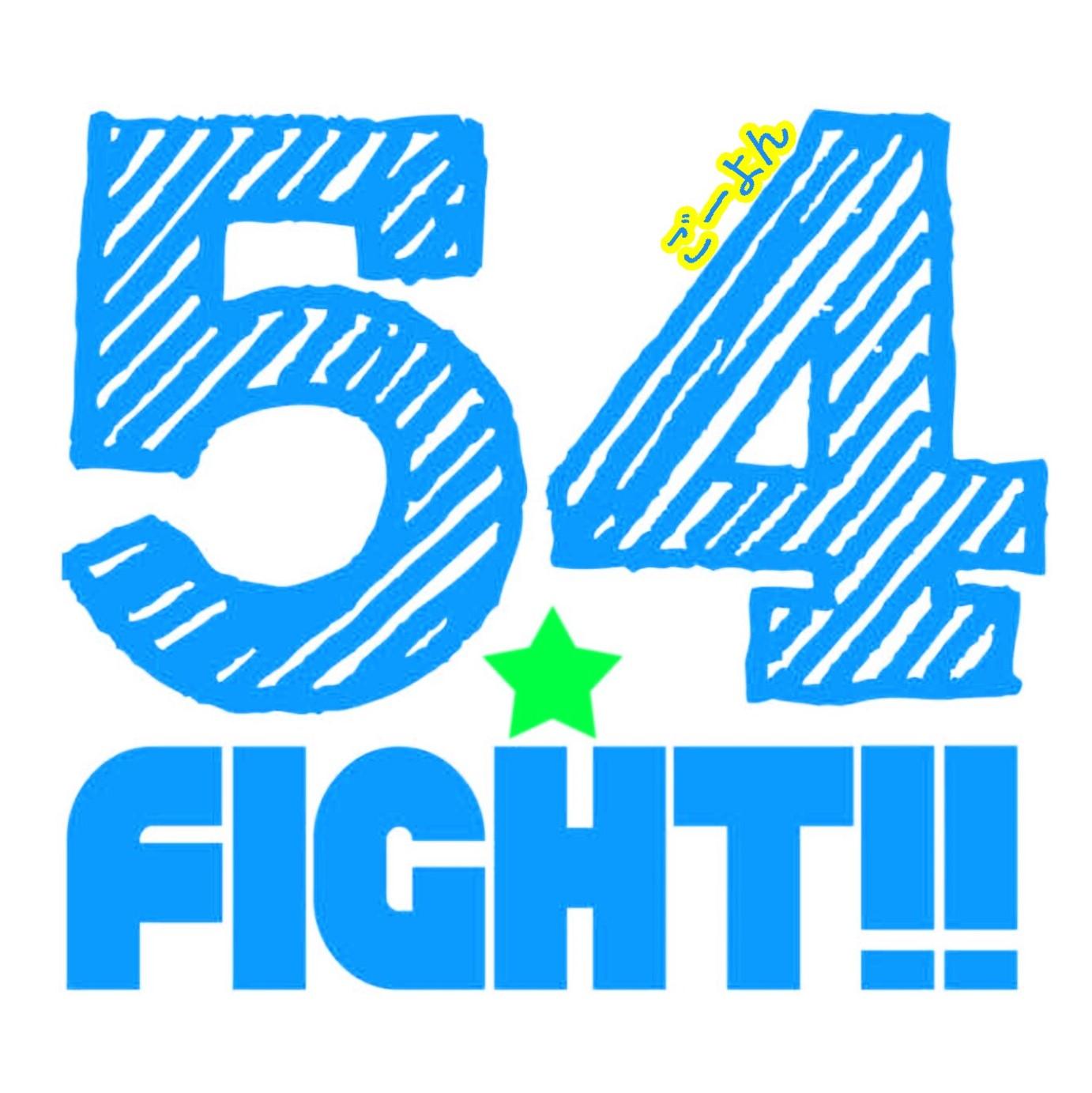 浅井企画主催お笑いライブ『54☆FIGHT!!』8月(vol.073)
