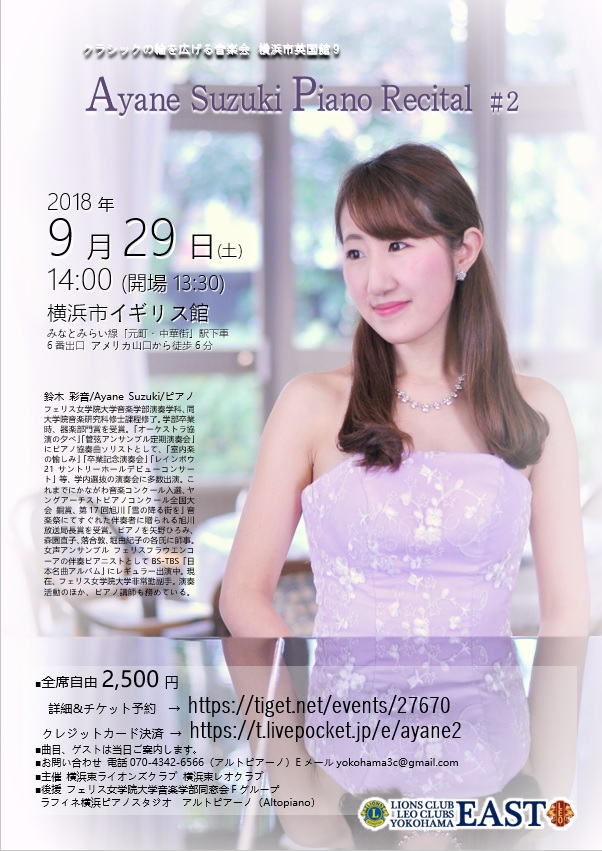 鈴木彩音ピアノリサイタル#2