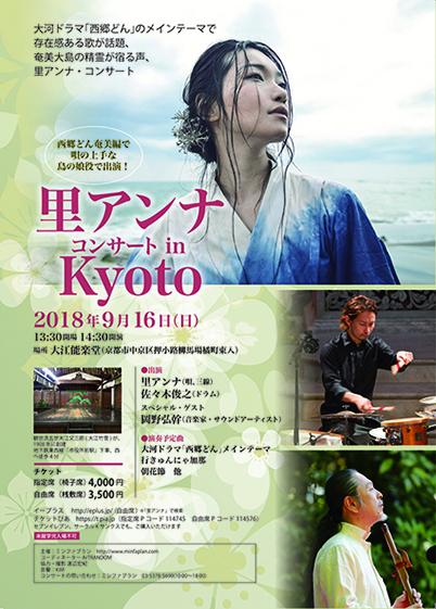 里アンナ コンサート in  Kyoto