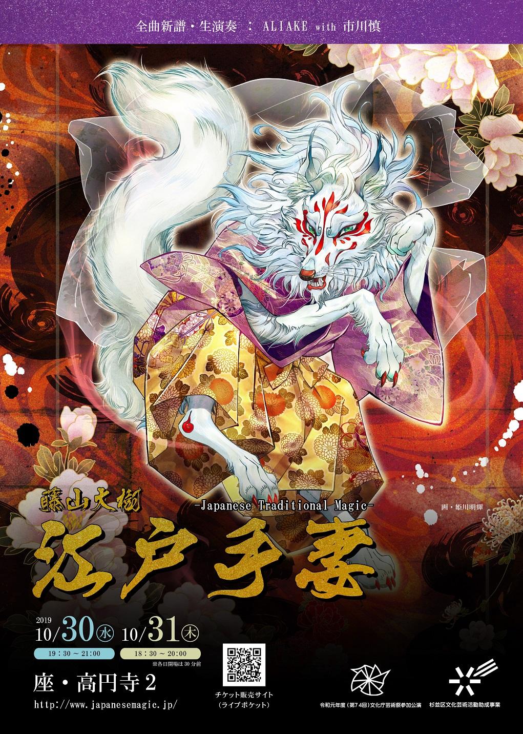 藤山大樹「江戸手妻」東京公演2019-Japanese Traditional Magic-