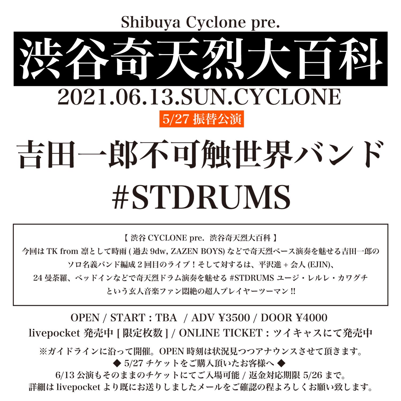 SHIBUYA CYCLONE pre. 渋谷奇天烈大百科 【5/27振替公演】