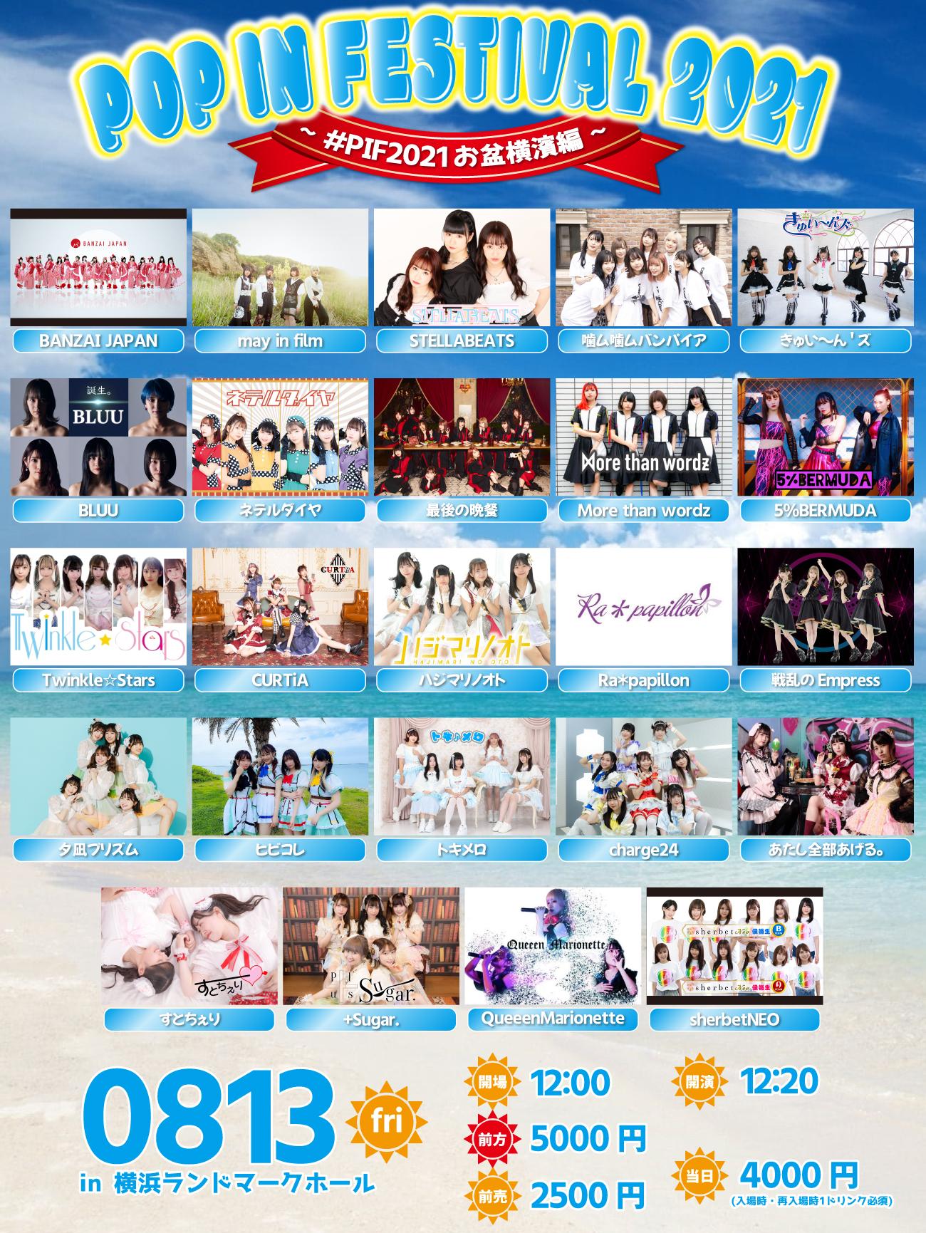 8/13(金) POP IN FESTIVAL 2021 ~ #PIF2021 お盆横濱編~