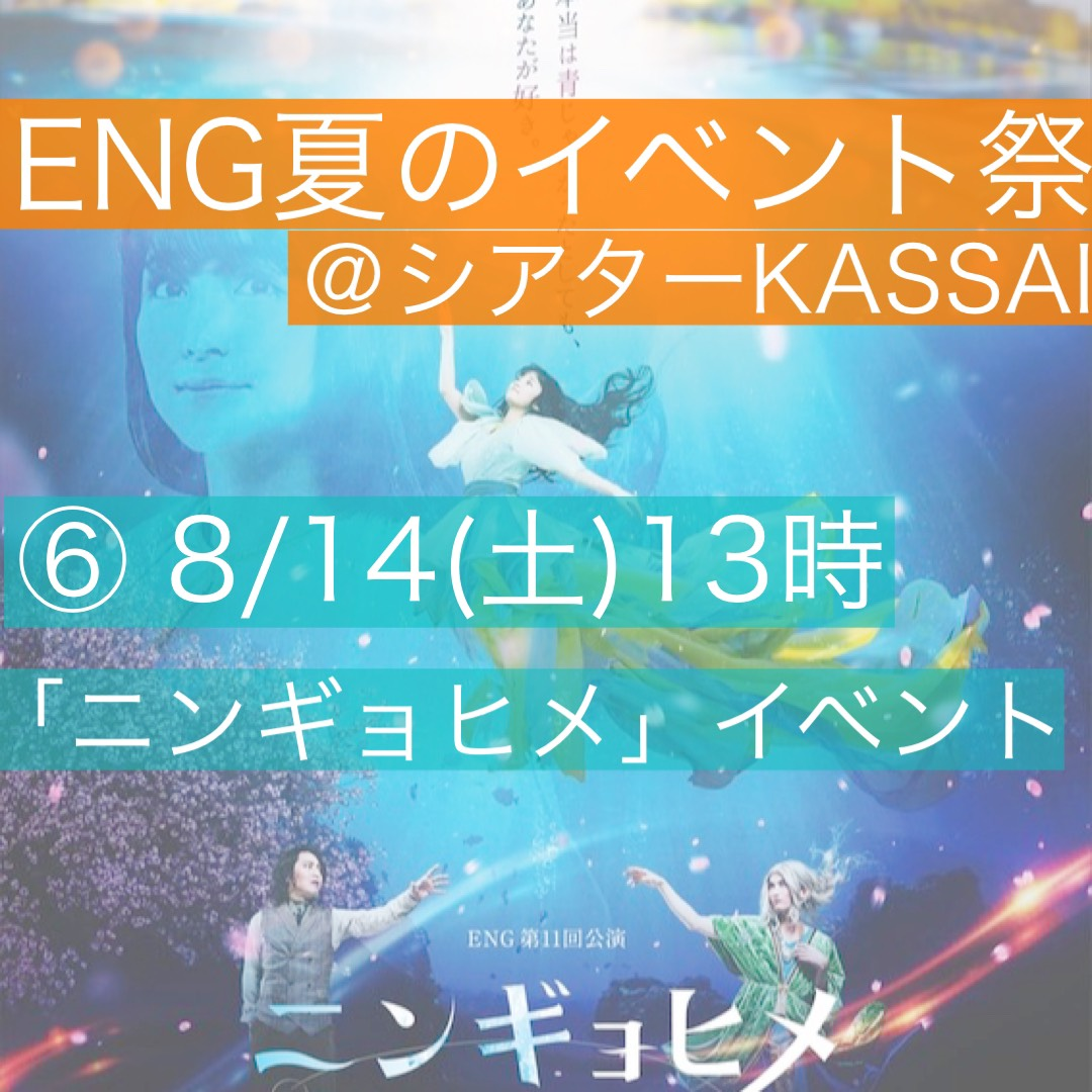 _06【ENG夏のイベント祭 8/14(土)13時】「ニンギョヒメ」イベント