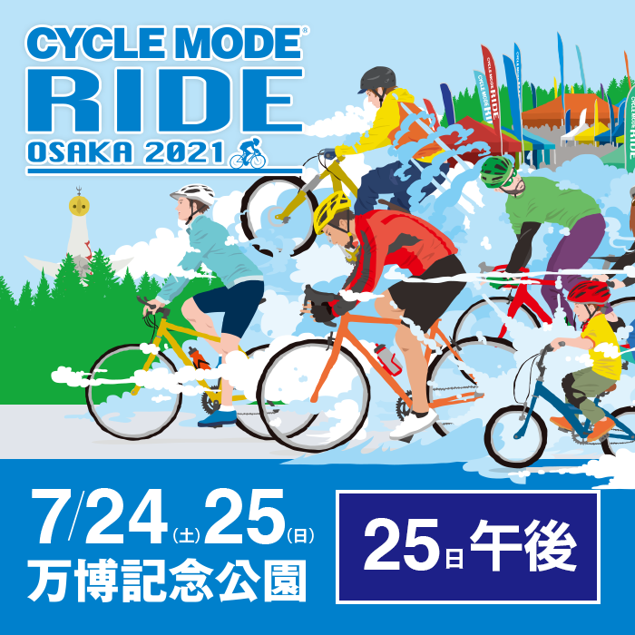 CYCLE MODE RIDE OSAKA 2021 [25日午後券]