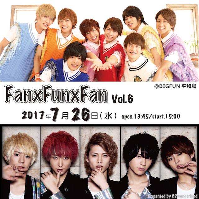 FanXFunXFan Vol.6
