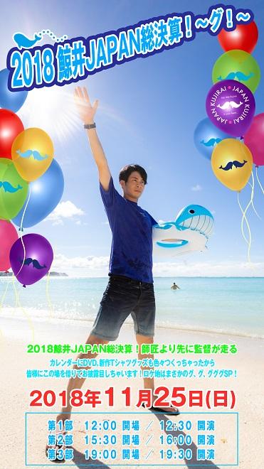 秩父DVD発売記念イベント~ちちんぶいぶい八島とグイグイ~