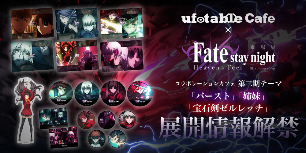 【東京】ufotableCafe TOKYO 10/6(火) 劇場版「Fate/stay night[Heaven's Feel]」Ⅲ.spring songコラボレーションカフェ