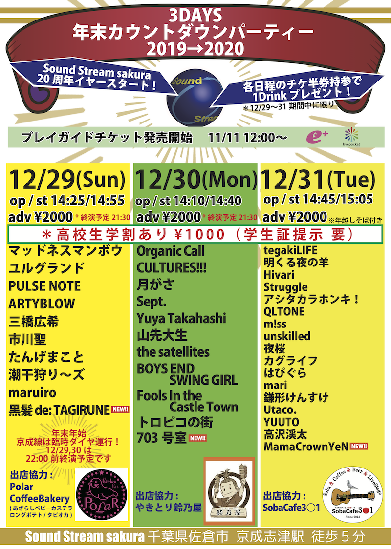 12/31(Tue)Day3 COUNTDOWN Party