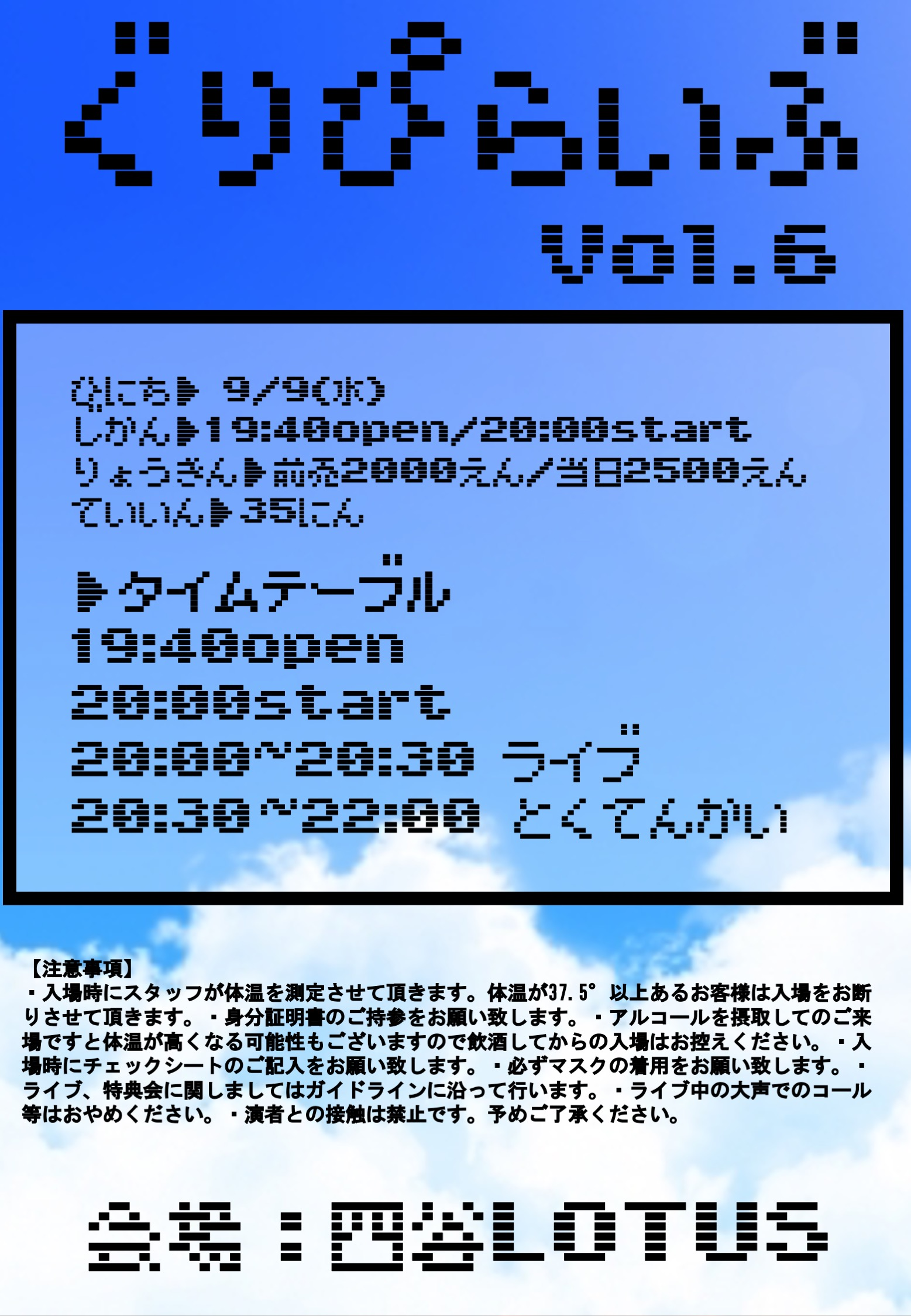 ぐりぴらいぶ Vol.6