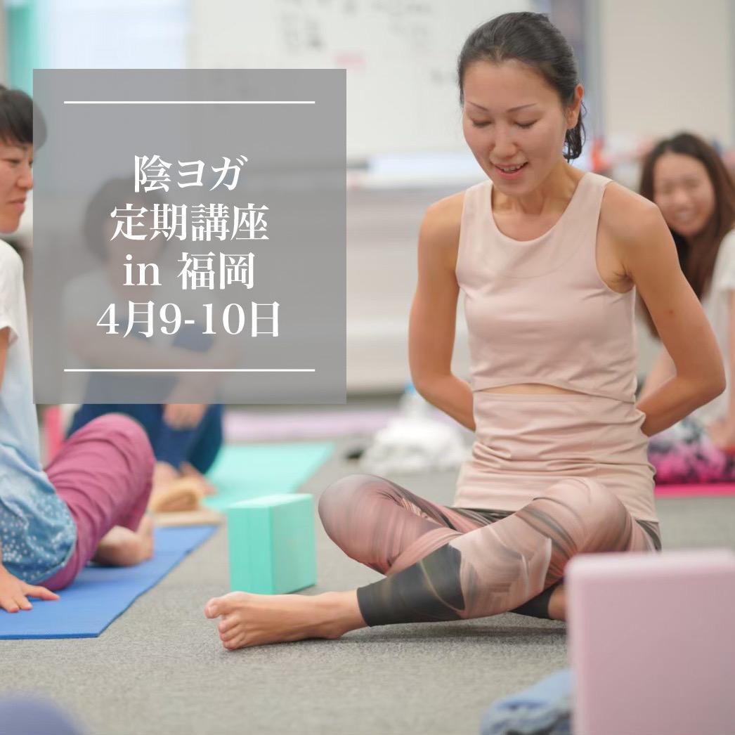 陰ヨガ定期講座 in 福岡